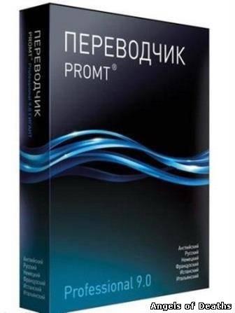 Переводчик PROMT Freelance 9.0 78187 - версия для работы, идеальное решение